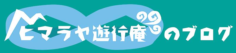 ヒマラヤ遊行庵のブログ